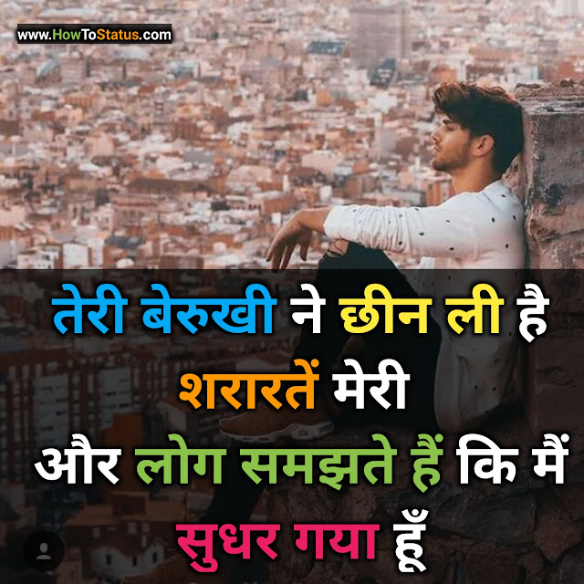 I Miss You Status in Hindi 2021