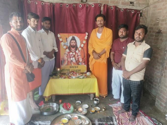 सादगी के साथ मनाया गया भगवान परशुराम का जन्मोत्सव