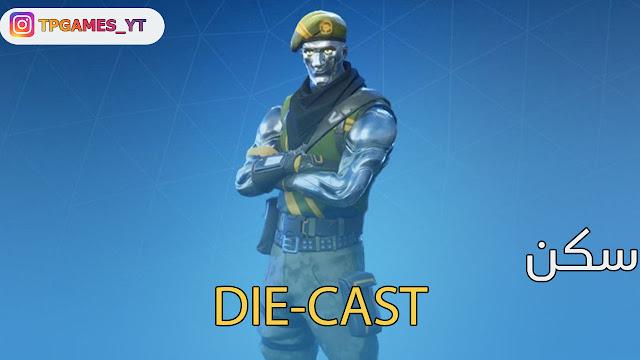 سكن Die-Cast