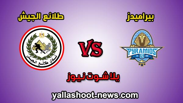 مشاهدة مباراة بيراميدز وطلائع الجيش بث مباشر اليوم 16 / 08 / 2020 الدوري المصري