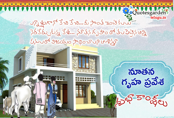 nutana-Gruha-Pravesha-subhakankshalu-Telugu-lo