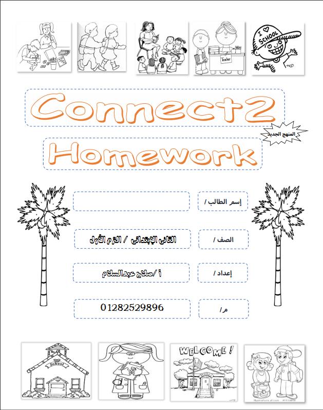 تحميل افضل مذكرة واجب الترم الأول Connect 2