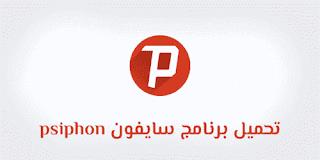 psiphon3 pro iPhone