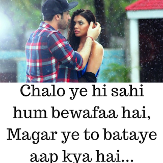 Bewafa Status Shayari Quotes emotional in Hindi for Whatsapp and Fb