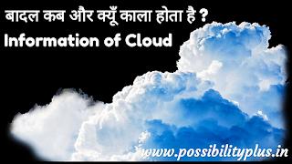बादल काले, सफेद कब और क्यूँ होते हैं ?