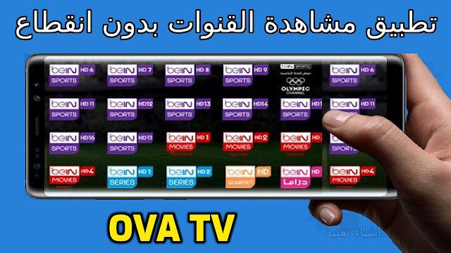 تحميل تطبيق 2021 OVA TV لمشاهدة القنوات العالمية بدون تقطيع