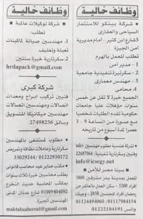 وظائف خالية جريدة الاهرام الجمعة 2020/12/18 عدد الاهرام الأسبوعي 18 ديسمبر 2020 مرفقا بالصور