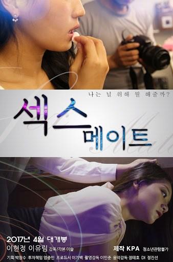 Sex Mate Full Korea 18+ Adult Movie Online Free