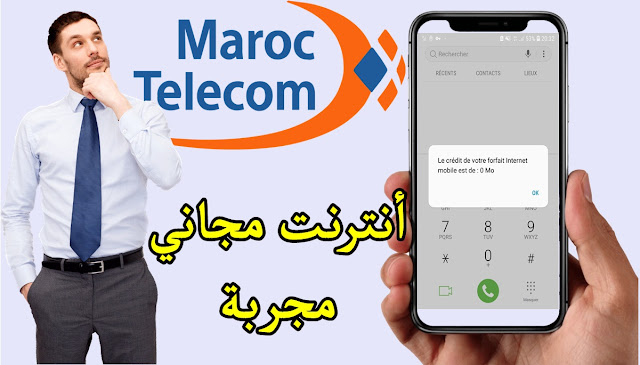 كيفية تشغيل انترنيت مجاني لإتصالات المغرب,لا للإحتكار (طريقة مجربة وناجحة 100%)