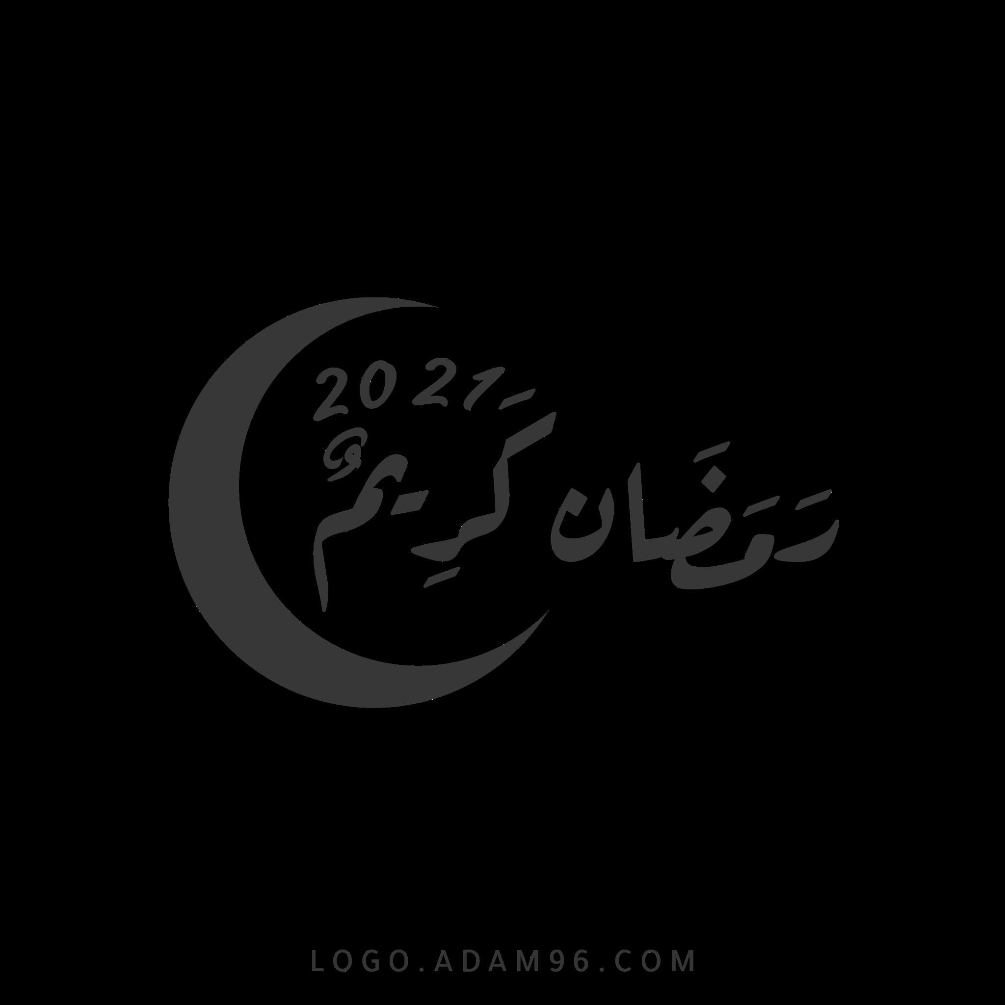 تحميل شعار رمضان كريم 2021 بصيغة شفافة PNG