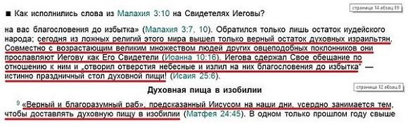 Kak-ispolnilis-slova-iz-Malahii-3-10-na-Svideteljah-Iegovy