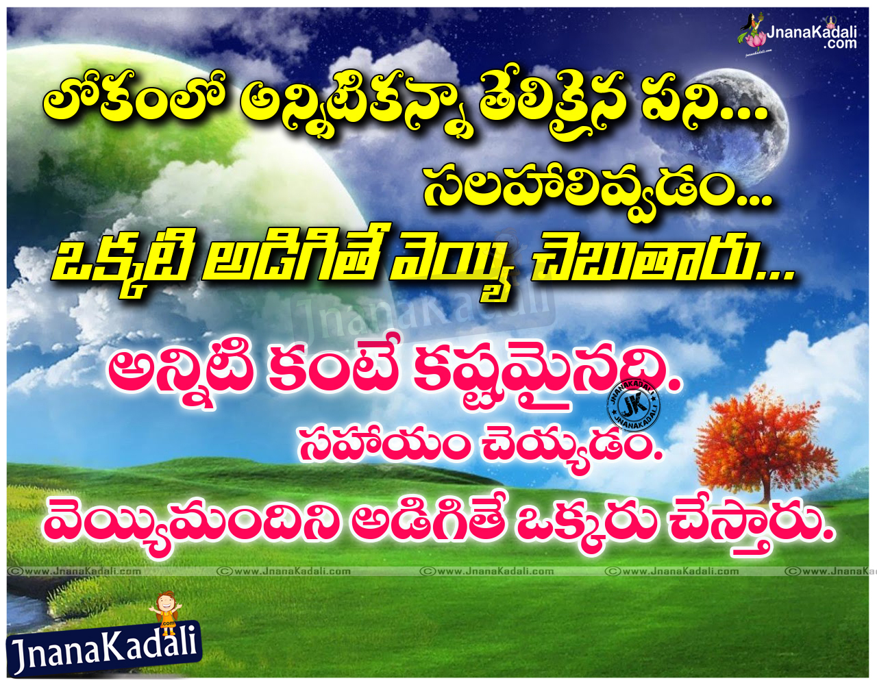 Best Telugu Success Life Quotes For Facebook Jnana Kadalicom