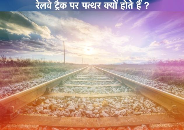 क्या आपने कभी सोचा है कि रेलवे ट्रैक पर पत्थर क्यों होते हैं ? Why do railway tracks have stones?