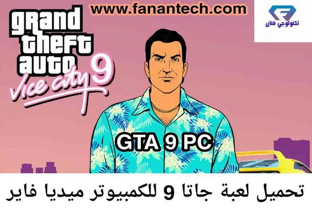تحميل لعبة جاتا 9 GTA للكمبيوتر من ميديا فاير برابط تنزيل مباشر