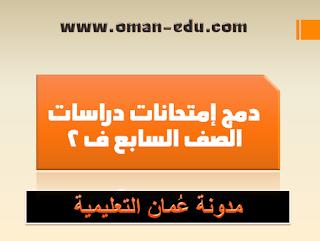 دمج امتحانات مادة الدراسات الاجتماعية الصف السابع الفصل الثاني