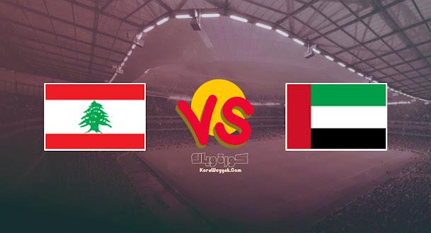 نتيجة مباراة الامارات ولبنان اليوم 2 سبتمبر 2021 في تصفيات آسيا المؤهلة لكأس العالم 2022