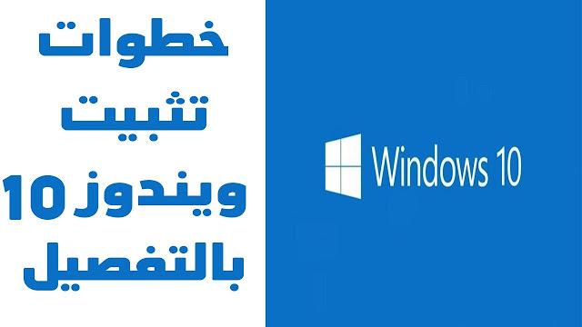 تحميل تعريفات ويندوز 10 بثلاثة طرق مختلفة - كيف تك بالعربية