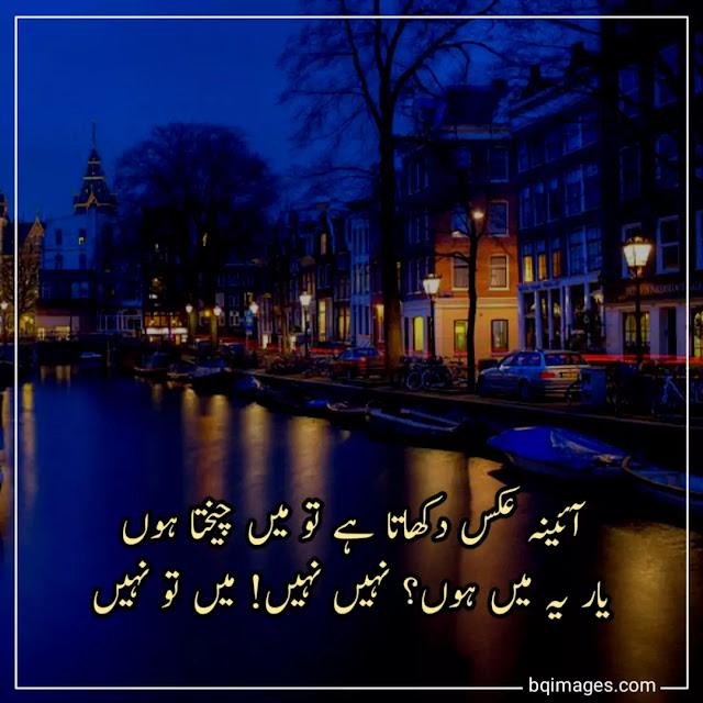 shayari in urdu words