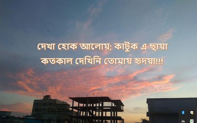 Hridoya Lyrics ByTaalpatar Shepai