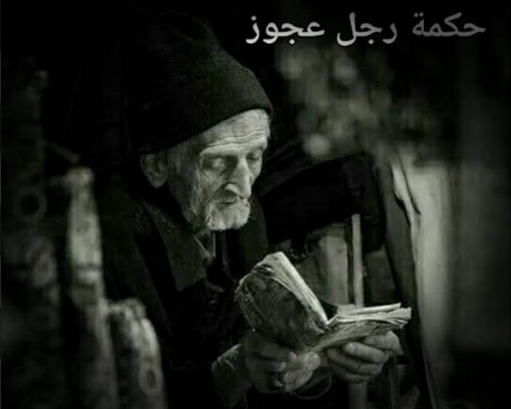 حكمة رجل عجوز قصة،قصص،القصص،مقالة،احسن،افضل،اجمل،قصة قصيرة،طويلة،مشوقة ,أجمل القصص,طرائف,خواطر, مقالات, اغرب القصص, المشوقة,و المثيرة و المعبرة  قصة,روايات,قصص,قصص عربيه,حكايات قصص رعب,قصة رعب,قصص جن,قصة,قصة مرعبة,قصص مرعبه,قصص مرعبة,قصص مخيفة,قصة رعب حقيقية,رعب حقيقي,قصص رعب حقيقيه,قصص رعب حقيقية,قصص جديدة,قصص الجن,قصص عالمية,قصص الجن و الارواح,مصر رعب,قصص رعب حقيقية حدثت بالفعل،قصص قبل النوم,منتصف الليل,قصص واقعية,قصص مخيفة,اشباح,شبح,قصص عربية,الجن,قصص بالعربية,قصة حقيقية,حكايات,حكايات قبل النوم,قصص العربية,شبح منتصف الليل,قصص حقيقية,مرعبة,رعب حقيقي,قصة رعب,ما بعد منتصف الليل،حكمة،عبرة،قصة مشوقة،مثيرة ،مؤثرة،طويلة،معبرة،حكمة،عبر،امثلة،تفاصيل حياة،احداث،شخصيات، مبادئ، سيرة ذاتية  ،سيرة حياة ، قصة أغرب من الخيال، أسوأ شخصية، غامضة ،احسن شخصية،رواية تاريخ