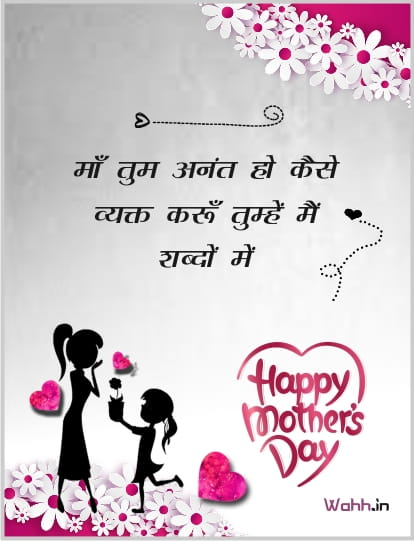 Mother's Day  Thought hindi