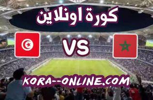 تفاصيل مباراة المغرب وتونس اليوم بتاريخ 26/02/2021 في كأس أفريقيا للشباب تحت 20 سنة