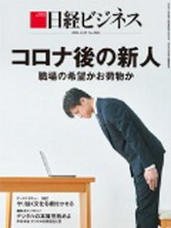 日経ビジネス 2020