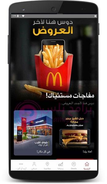 واجهة تطبيق ماكدونالز Mcdonalds