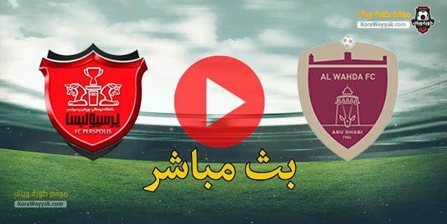 نتيجة مباراة بيرسبوليس والوحدة الإماراتي اليوم 14 أبريل 2021 في دوري أبطال آسيا
