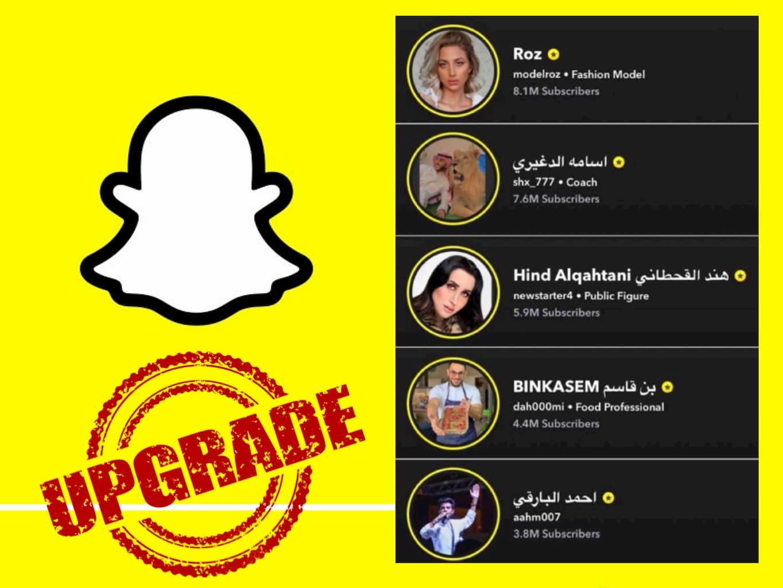 """التحديث الجديد لتطبيق """"سناب شات"""" يفضح مشاهير مواقع التواصل الاجتماعي في الوطن العربي"""