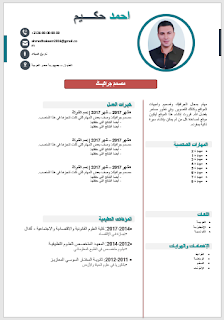 كيف تكتب سيره ذاتيه ( cv ) نموذجيه باللغتين العربية والإنجليزية