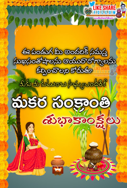 Happy-Pongal-Greetings-2021-wishes-images-in-telugu