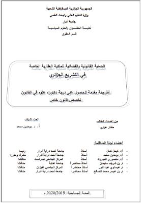 أطروحة دكتوراه: الحماية القانونية والقضائية للملكية العقارية الخاصة في التشريع الجزائري PDF