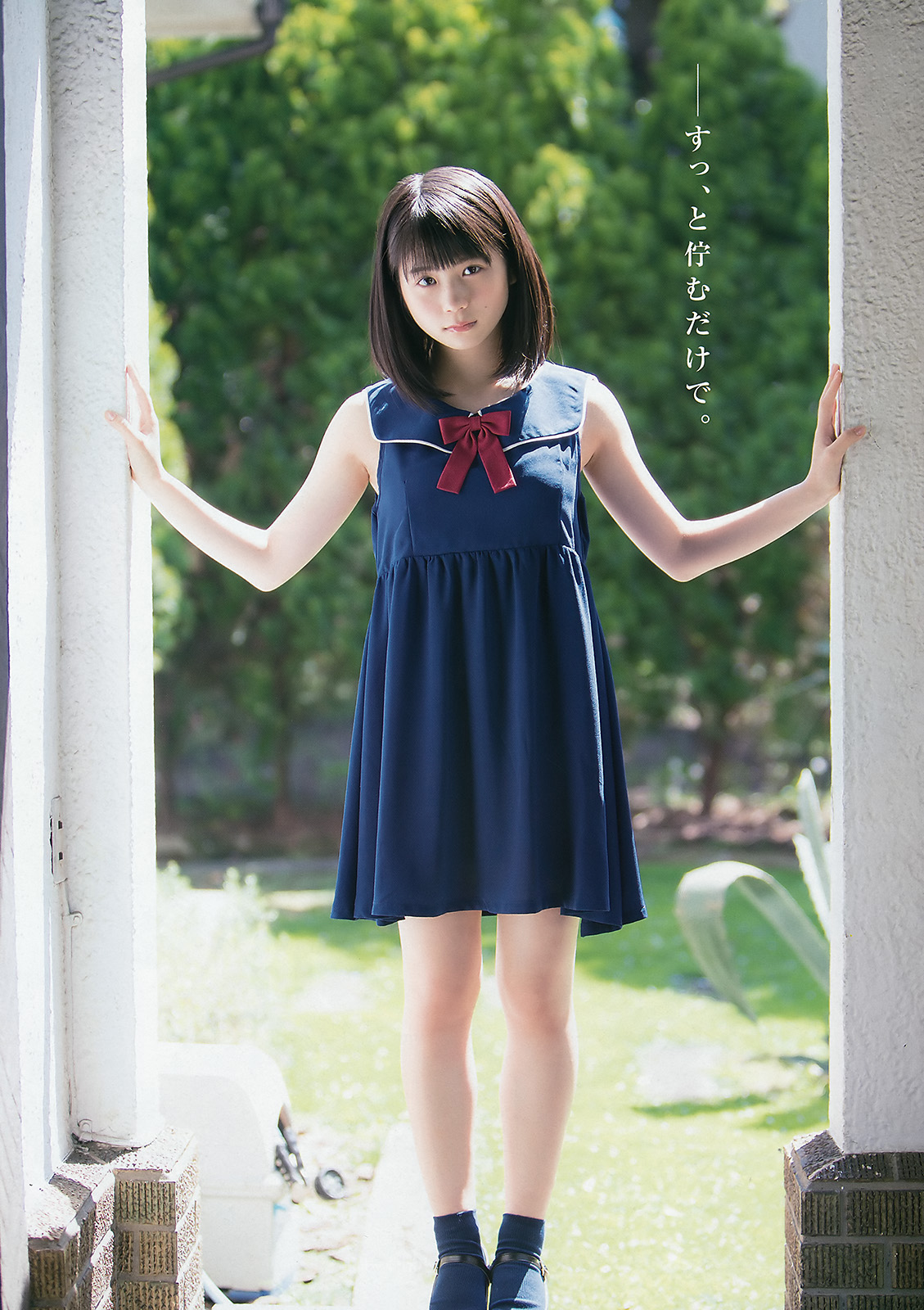 Obata Yuna 小畑優奈 SKE48, Young Animal 2017.06.09 No.11 (ヤングアニマル 2017年11号)