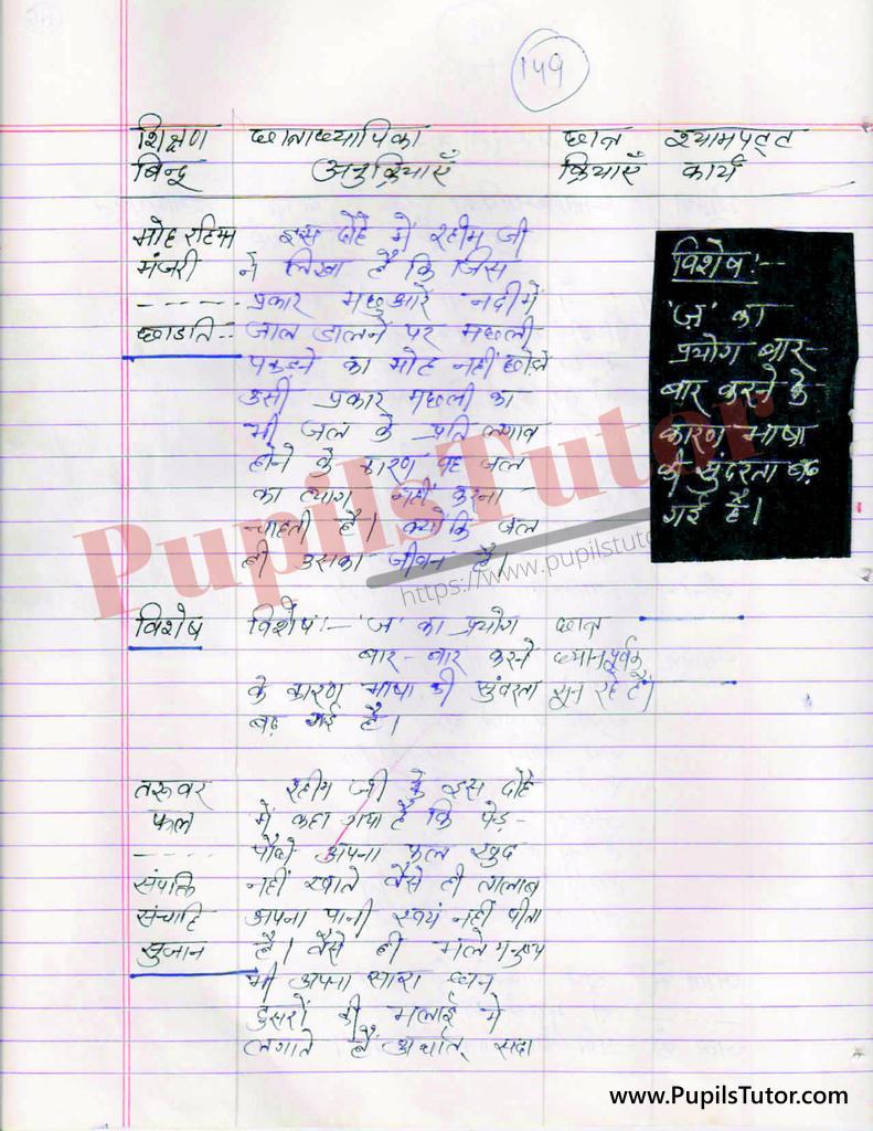 Rahim Ke Doho par Lesson Plan in Hindi for BEd and DELED