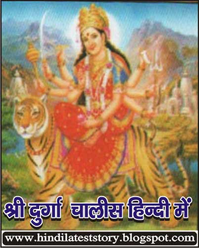 Durga Chalisa in Hindi|दुर्गा चालीसा हिंदी में अर्थ सहित