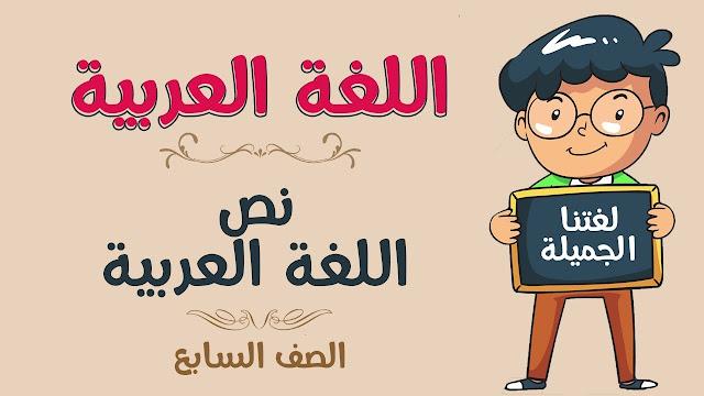 الدرس الثالث قراءة معلوماتية مع والدي لغة عربية