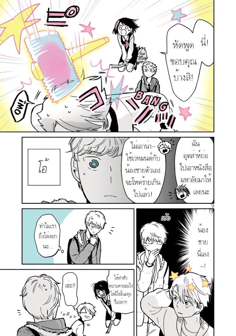Majo-Senpai Nichijou - หน้า 3