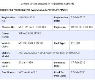 गाड़ी के नंबर से मालिक का नाम पता कैसे करें| gadi ke number se malik ka address kaise pata kare  गाड़ी के नंबर से मालिक की जानकारी.