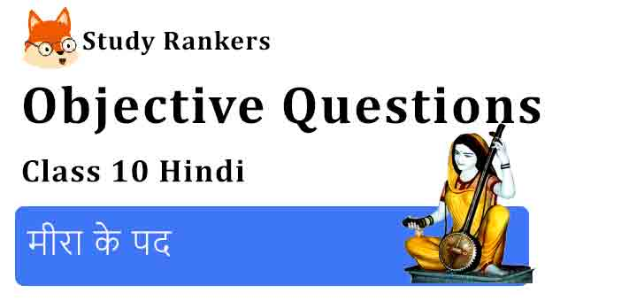 Objective Questions for Class 10 Sparsh Chapter 2 मीरा के पद Hindi