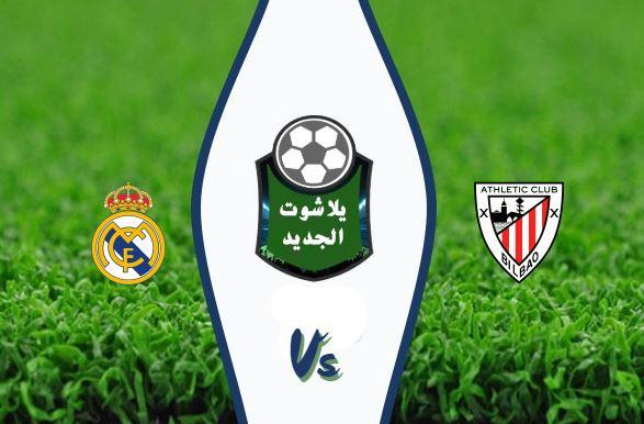 نتيجة مباراة ريال مدريد وأتلتيك بلباو اليوم الأحد 5 يوليو 2020 الدوري الإسباني