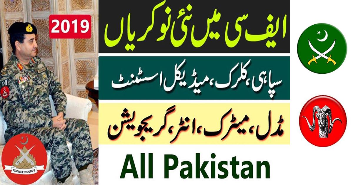 New Jobs in Pakistan: FC PAK ARMY 2019 JOBS