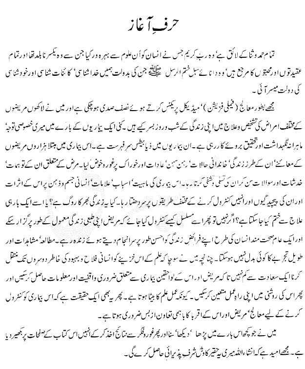 Ziabeetas Control Kejeyee Health PDF Urdu Book