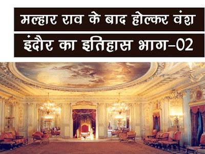 मल्हारराव की मृत्यु होल्कर वंश | इंदौर का इतिहास भाग 02 | Holkar Vansh After Malhar Rao