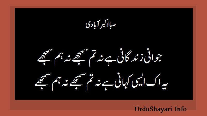 Jawani Zindagani Hay Saba Akbarabadi Poetry - Best Ghazal Shayari صبا اکبر آبادی