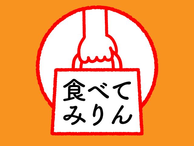 豊橋市内のテイクアウト・デリバリー飲食店情報Webアプリ