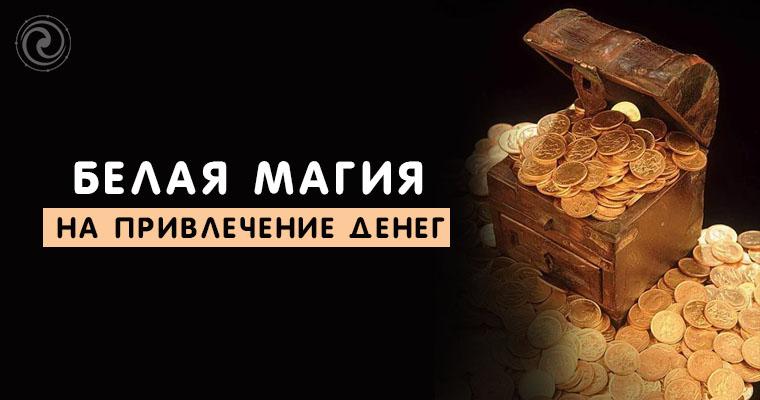 Книга белая магия на привлечение денег ведический ритуал на деньги