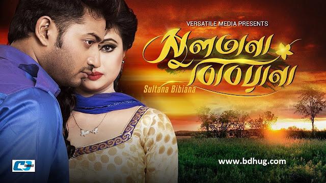 Sultana Bibiana (2017) Bangladeshi Movie Full HDRip 720p