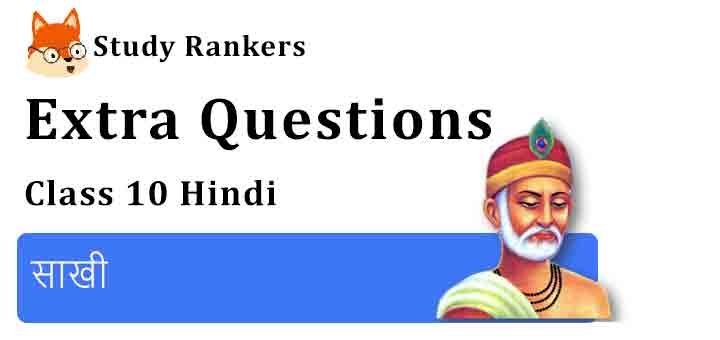 Extra Questions for Class 10 Sparsh Chapter 1 साखी Hindi