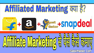 Affiliate Marketing Kya Hai  Aur Isse Paise Kaise Kamaye